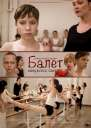 Summer Love and Ballet